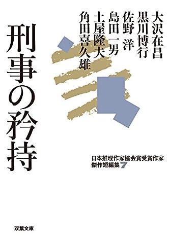 刑事の矜持-日本推理作家協会賞受賞作家 傑作短編集(7) (双葉文庫)