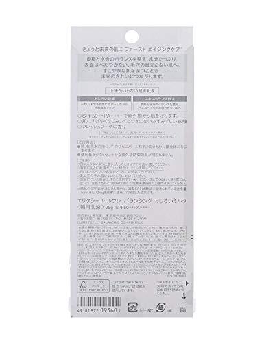 エリクシールルフレバランシングおしろいミルク紫外線カット35g