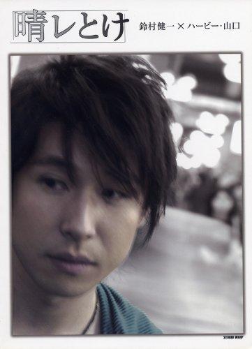 鈴村健一写真集 「晴レとけ」の詳細を見る
