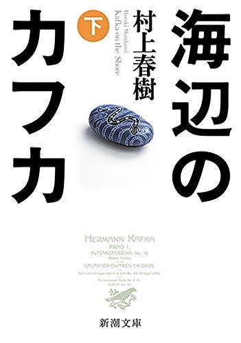 海辺のカフカ(下)(新潮文庫)