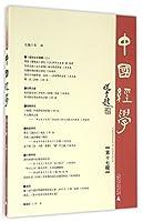中国经学(第十七辑)