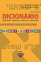Dicionario Português-Hebraico e Hebraico-Português