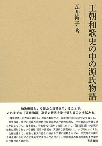 王朝和歌史の中の源氏物語 (研究叢書)の詳細を見る