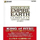 エンパイア・アース コンプリート 日本語版