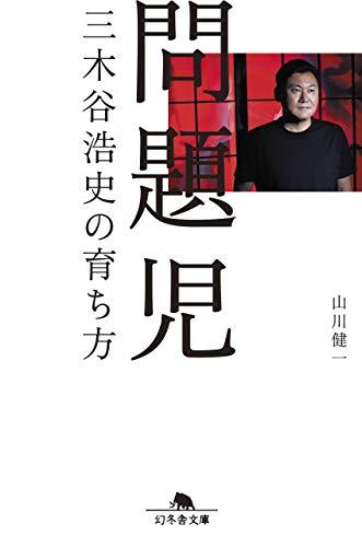 問題児 三木谷浩史の育ち方 (幻冬舎文庫)