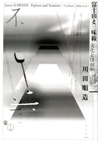 富士山と三味線 文化とは何か