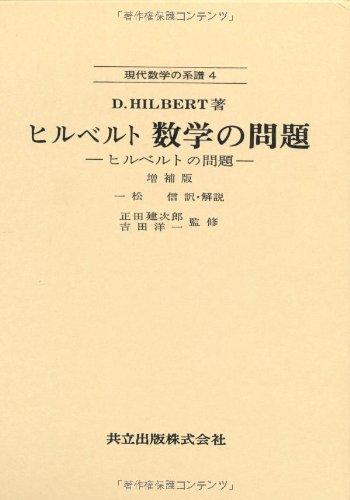 ヒルベルト 数学の問題 -ヒルベルトの問題- 増補版 (現代数学の系譜 (4))