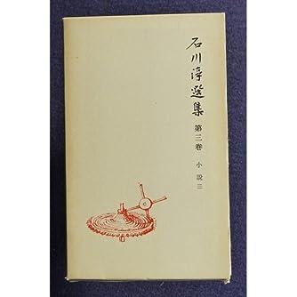 石川淳選集 〈第3巻〉 小説3
