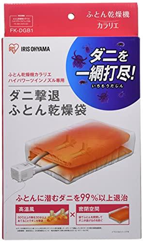アイリスオーヤマ ふとん乾燥機 カラリエ ダニ撃退ふとん乾燥袋 FK-DGB1