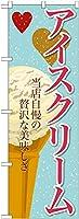 のぼり アイスクリーム(3) SNB-363 [並行輸入品]