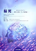 脳死―概念と診断、そして諸問題