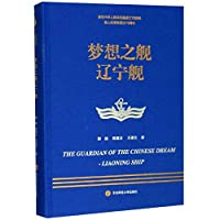 The Guardian of the Chinese Dream:Liaoning Ship (Chinese Edition)