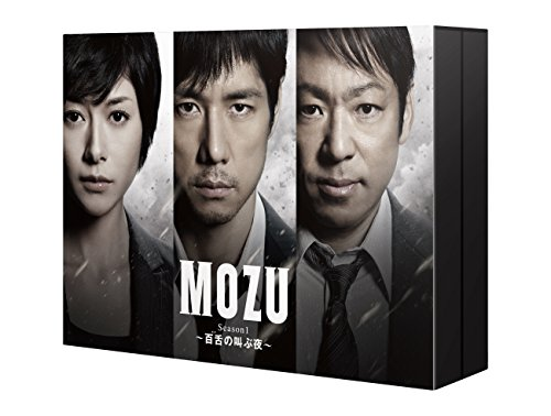 『MOZU Season1~百舌の叫ぶ夜~』の動画を配信しているサービスはここ!