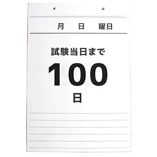 MRG 2020 2021 カレンダー 日めくりカレンダー ひめくり 100日 カウントダウン 受験 壁掛け 合格祈願 合格グッズ 日めくり 中学 高校 入試 シンプル メモ 応援 (100日カウントダウン)