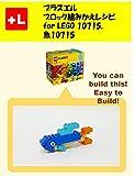 purasueru burokku kumikae reshipi fou lego sakana: You can build the Fish out of your own bricks (Japanese Edition)