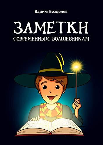 Заметки современным волшебникам (Russian Edition)