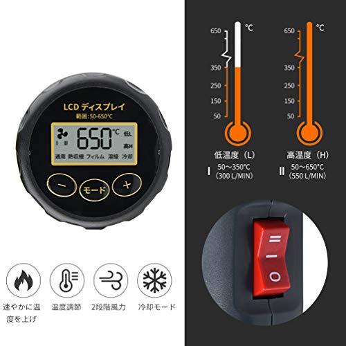 Tooltooヒートガン2段階風力50~650℃温度調節7PCSホットガンLCDディスプレイ5つ作業モード20秒間冷却風力最大550L/MINメモリー機能三角スクレーパーBBQノズルPSE認証1年保証日本語取扱説明書付き