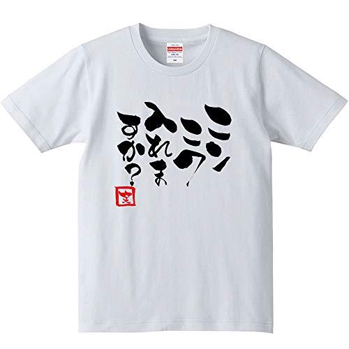 【ニンニク入れますか?】Tシャツ ロンT 半袖 長袖 男性 女性 大きいサイズ G系 おもしろ おふざけ ギャグ ジョーク 名言 格言 筆文字 漢字 パロディ プレゼント ギフト 贈り物 お土産 外国人 景品 グッズ 父の日 母の日 敬老の日 誕生日 記念日