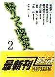 語りつぐ昭和史〈2〉 (朝日文庫)