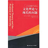 Cultural theory and modern(Chinese Edition)