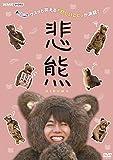 悲熊[DVD]