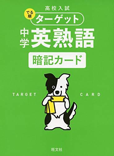 高校入試 でる順ターゲット 中学英熟語 暗記カード ([バラエティ] 高校入試でる順ターゲット 2)
