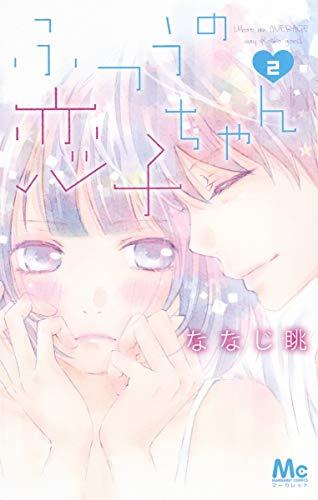 ふつうの恋子ちゃん 2 (マーガレットコミックス)の詳細を見る