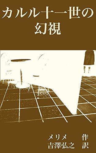 カルル十一世の幻視[新訳〔セピア〕] (翻訳の電子書籍)の詳細を見る