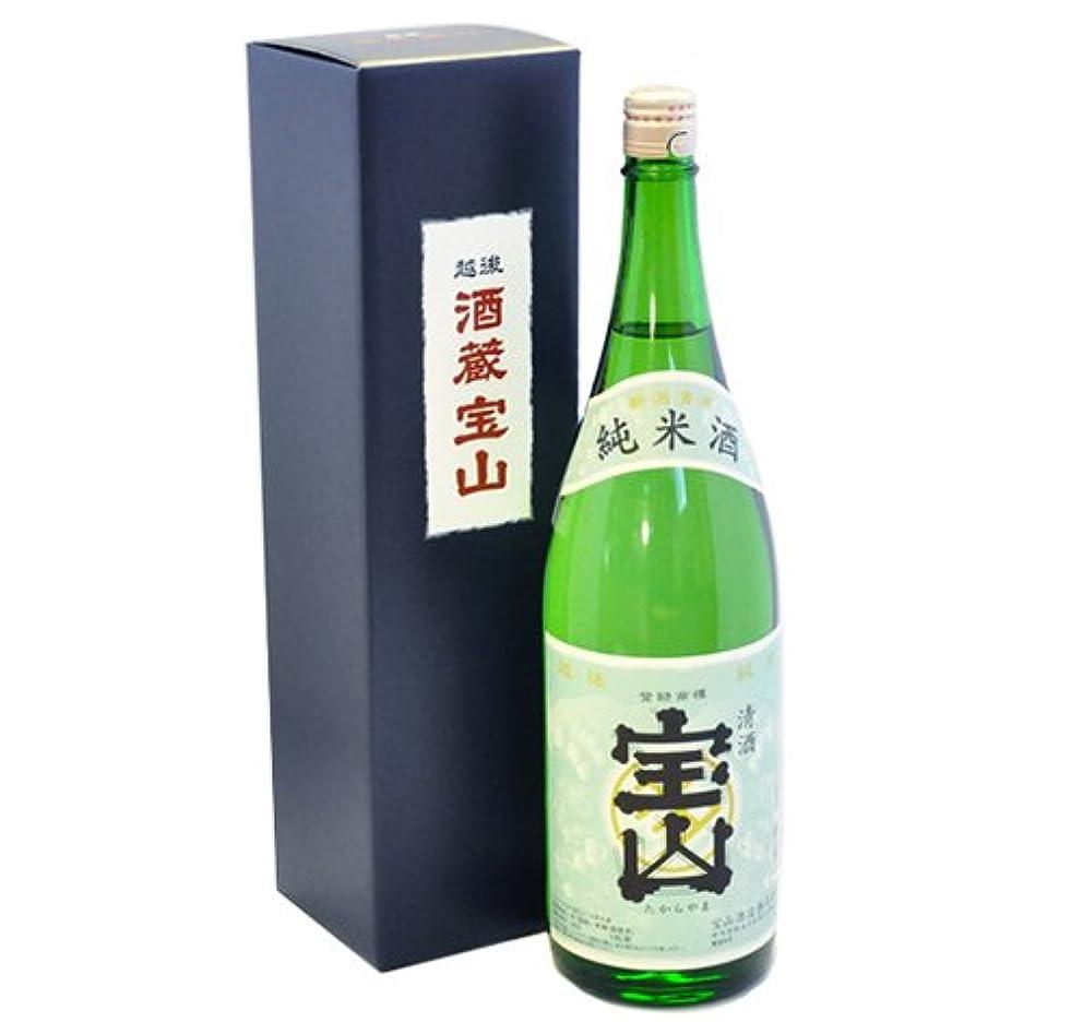 最後のドループ検出する純米宝山 1800ml(1升) 宝山酒造