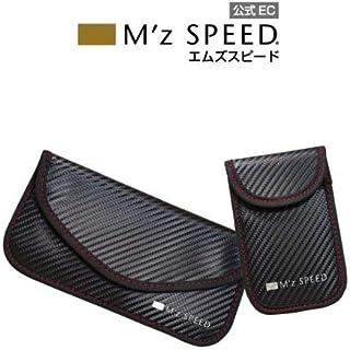 M'z SPEED リレーアタックガードポーチⅡ・Ⅲセット