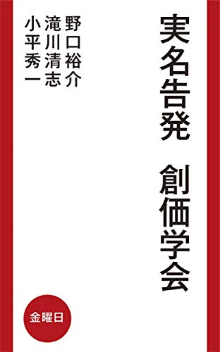 幹部 創価 学会