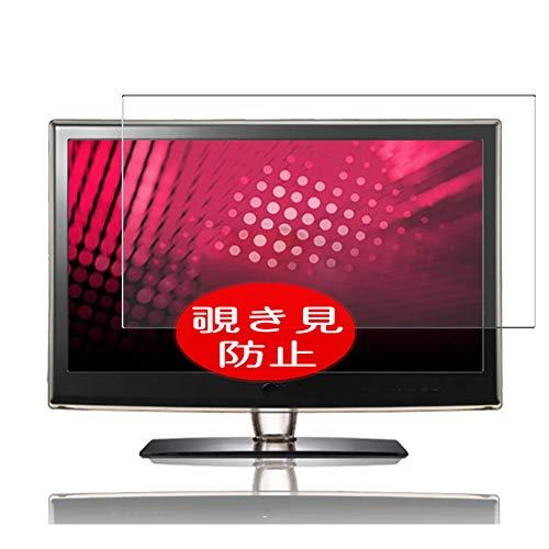 VacFun Anti Espia Protector de Pantalla, compatible con LG 22LV2500 22' LCD TV, Screen Protector Filtro de Privacidad Protectora(Not Cristal Templado) NEW Version