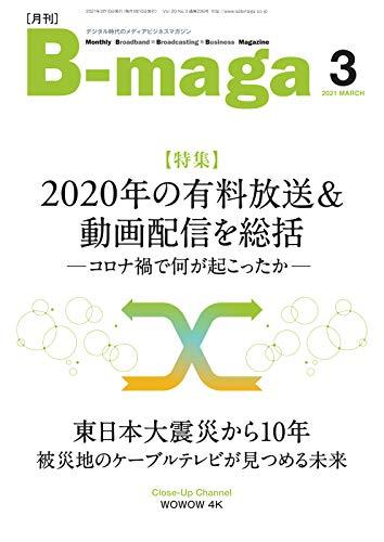 B-maga(ビーマガ) 2021年3月号 (2021-03-15) [雑誌]
