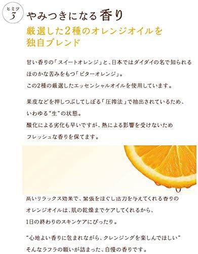 ラフラバームオレンジ100g毛穴クレンジング洗顔メイク落としホットクレンジング[毛穴汚れ・黒ずみ対策]