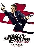 ジョニー・イングリッシュ アナログの逆襲 [DVD] image