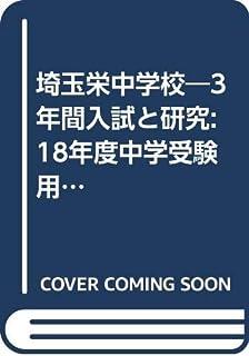 埼玉栄中学校―3年間入試と研究: 18年度中学受験用 (412)