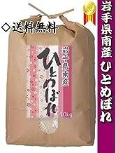 岩手県産ひとめぼれ10kg /一等米限定 /注文後精米 /つきたて新鮮