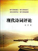 Modern poetry Comments(Chinese Edition)