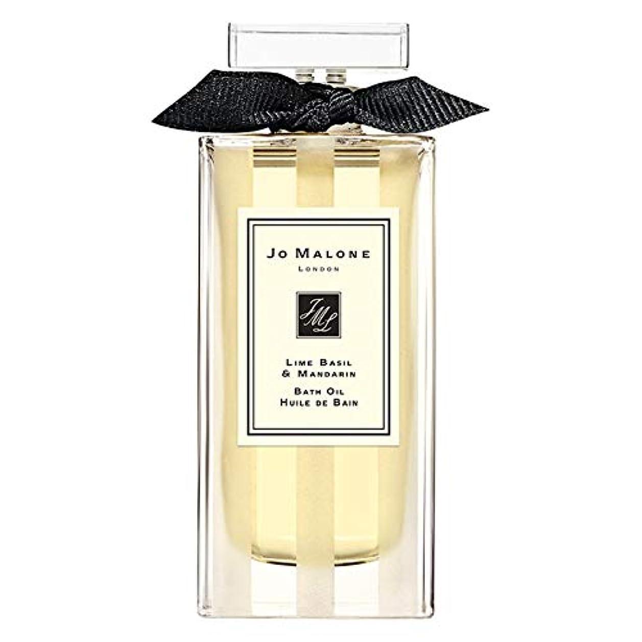 不適当スポット貢献する[Jo Malone ] ジョーマローンロンドンライムバジル&マンダリンバスオイル30ミリリットル - Jo Malone London Lime Basil & Mandarin Bath Oil 30ml [並行輸入品]