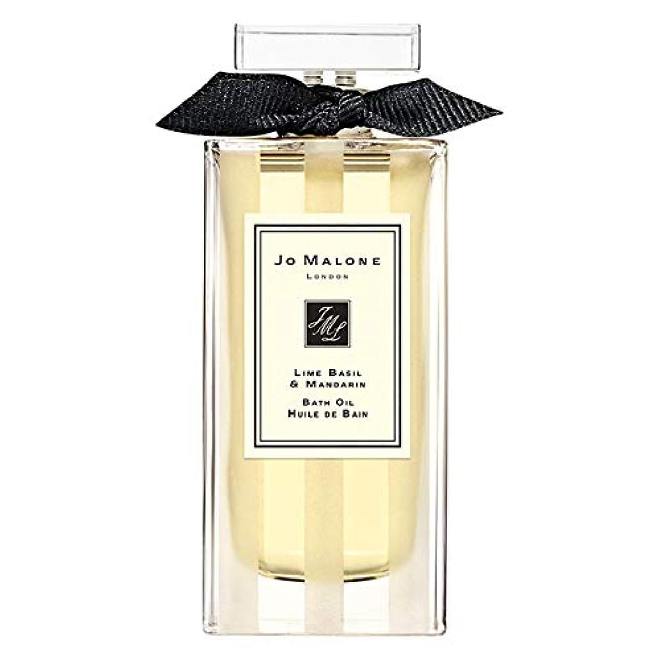 [Jo Malone ] ジョーマローンロンドンライムバジル&マンダリンバスオイル30ミリリットル - Jo Malone London Lime Basil & Mandarin Bath Oil 30ml [並行輸入品]