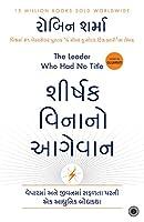 The Leader Who Had No Title (Gujarati)