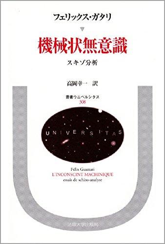 機械状無意識―スキゾ分析 (叢書・ウニベルシタス)