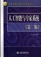 人工智能与专家系统 (第二版)(21世纪高等院校计算机系列教材)