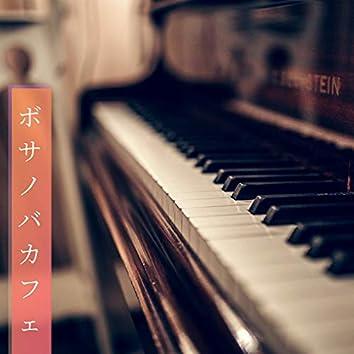 ボサノバ カフェ - 初デートの音楽、癒しのピアノ、出会いBGM