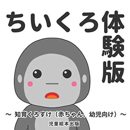 ちいくろ体験版 〜 知育くろすけ(赤ちゃん、幼児向け)〜