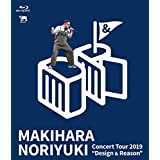 "【Amazon.co.jp限定】Makihara Noriyuki Concert Tour 2019 ""Design & Reason"" (通常盤) (オリジナル三方背収納ケース付) [Blu-ray]"