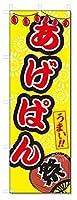 のぼり旗 あげぱん (W600×H1800)屋台・祭り
