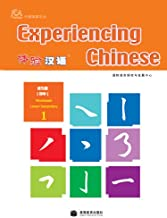 Experiencing Chinese - Middle School Workbook 1A (English and Chinese Edition)