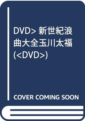 DVD>新世紀浪曲大全玉川太福 (<DVD>)