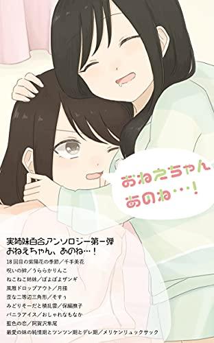 実姉妹百合アンソロジー第一弾「おねえちゃん、あのね…」 (百合創作アンソロジー文庫)